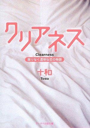クリアネス―限りなく透明な恋の物語 (ケータイ小説文庫)の詳細を見る