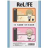 ReLIFE 02(夜明了/小野屋杏) ICカードステッカーセット
