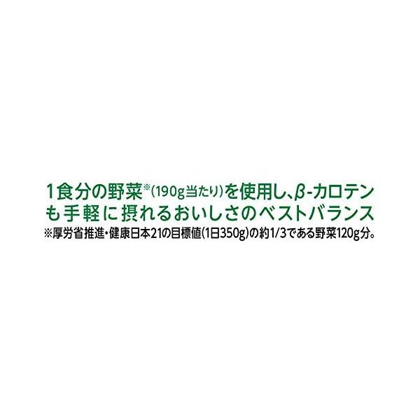 カゴメ 野菜生活100オリジナルの紹介画像11