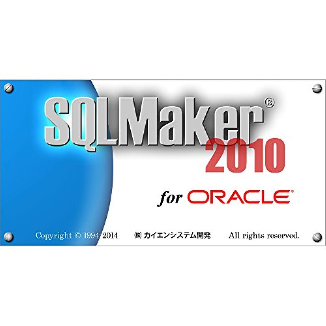 器用グリーンランド自殺SQLMaker2010 for Oracle (CDマスターパッケージ1ライセンス)