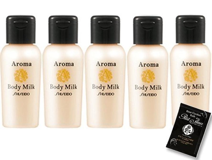 巨大な偽装するアジア人資生堂 ジアメニティ アロマミルク 30ml ミニボトル 5本セット + 入浴剤(プチフルール)付き