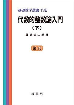 [藤崎 源二郎]の代数的整数論入門(下) 基礎数学選書 13B