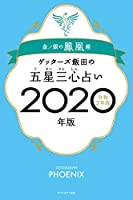 ゲッターズ飯田の五星三心占い2020年版 金/銀の鳳凰座