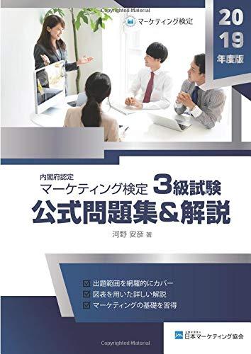 マーケティング検定  3 級試験 公式問題集&解説