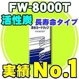 フジ医療器 交換カートリッジ 総トリハロメタン除去タイプ (活性炭) FW-8000T