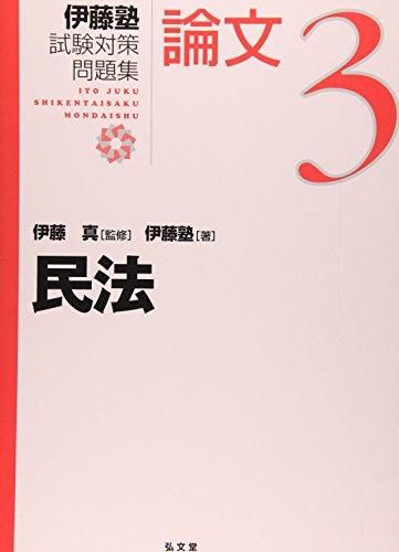 伊藤塾試験対策問題集:論文〈3〉民法 (伊藤塾試験対策問題集:論文 3)