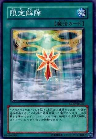 【シングルカード】遊戯王 限定解除 CDIP-JP039 ノーマル