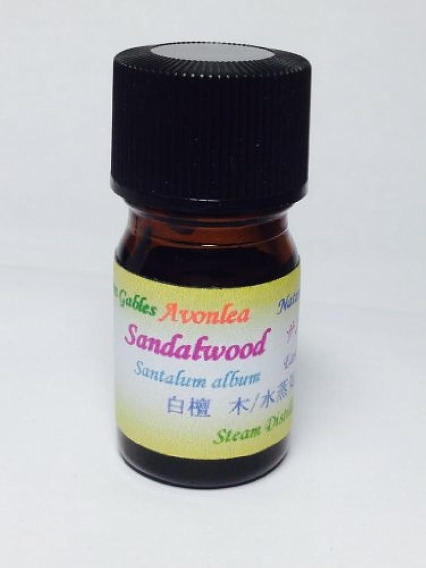 伝記食品定義サンダルウッド マイソール 5ml 超希少天然精油