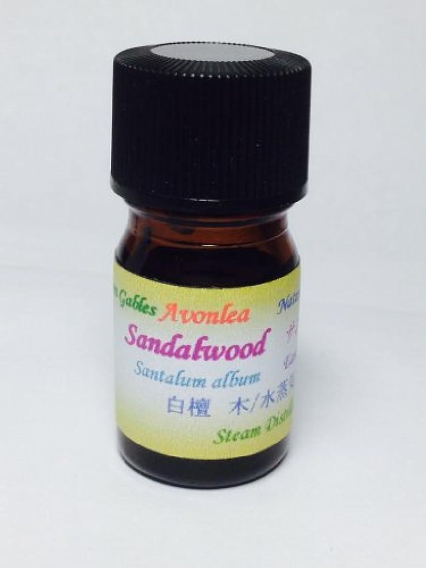 中庭湿った少年サンダルウッド マイソール 10ml 超希少天然精油 100% ピュア エッセンシャル オイル