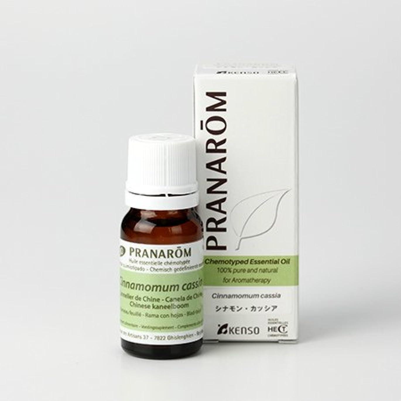 スチュワード腹部模索プラナロム シナモンカッシア 10ml (PRANAROM ケモタイプ精油)