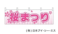 桜まつり 横幕 450×1500mm(日本ブイシーエス) VO-5063Y45