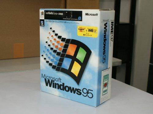 製品版!Microsoft Windows 95 PC-9800シリーズ対応