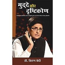 Mudde Aur Dritikon  (Hindi)