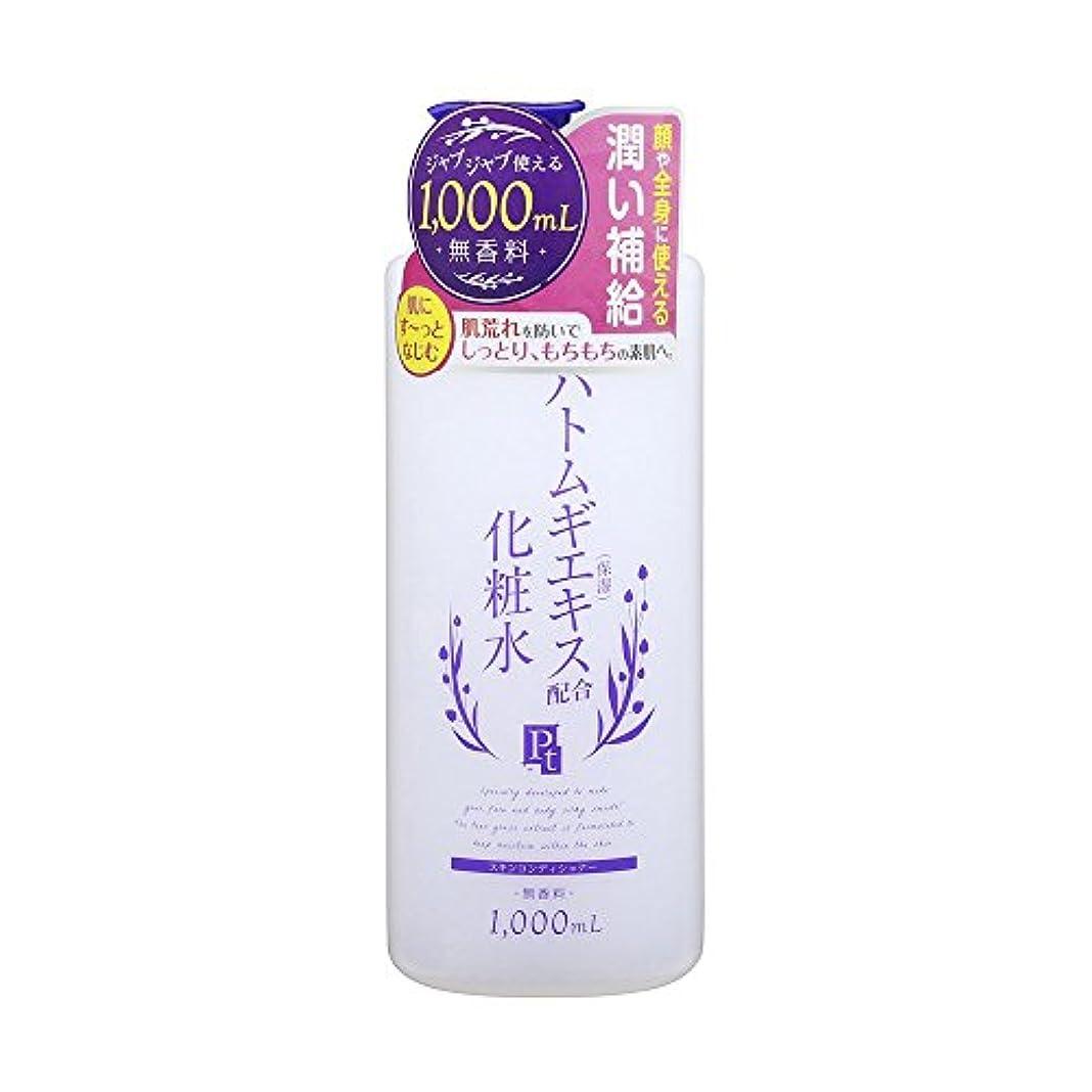 夏提出する百年プラチナレーベル ハトムギ化粧水
