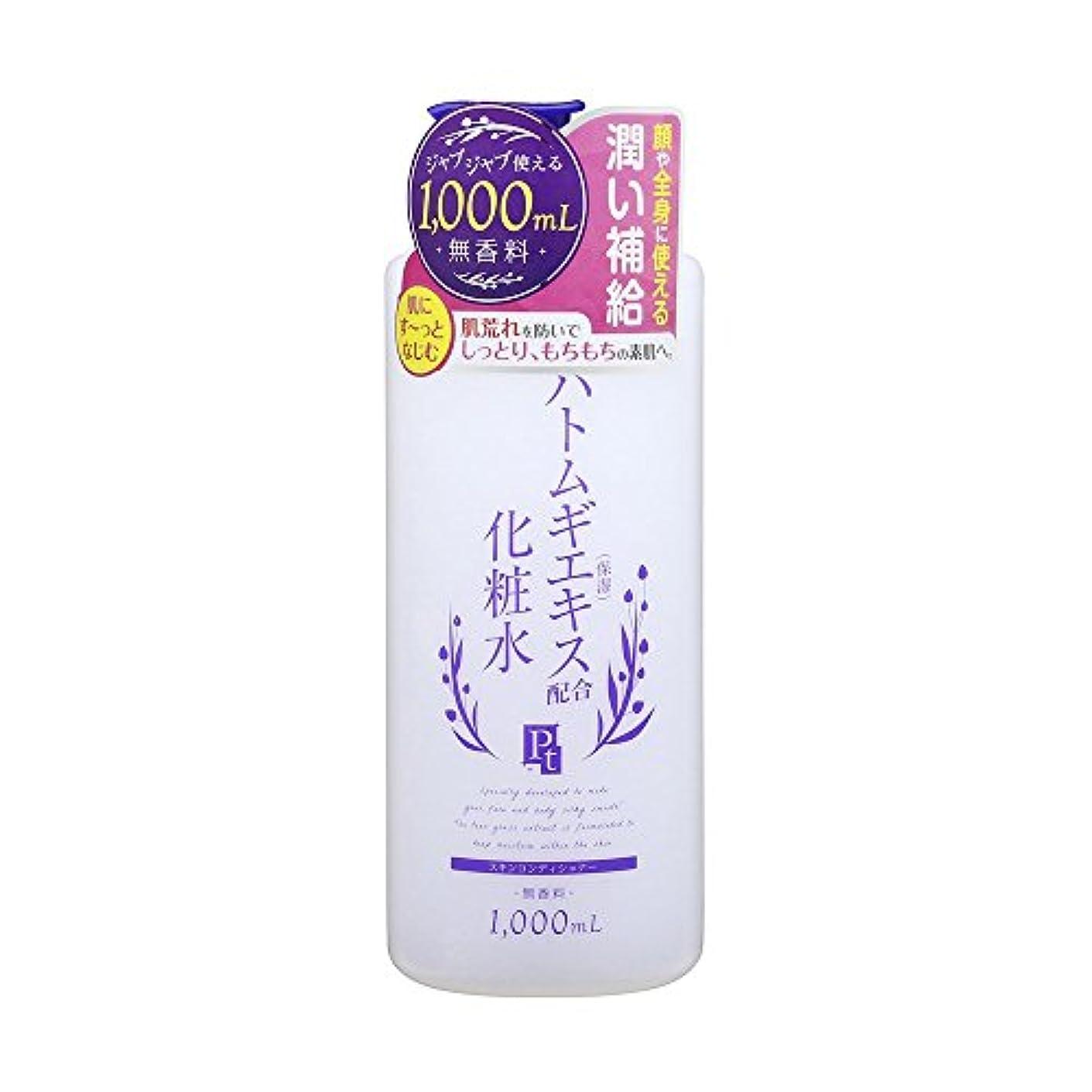 蜜集計枯渇するプラチナレーベル ハトムギ化粧水