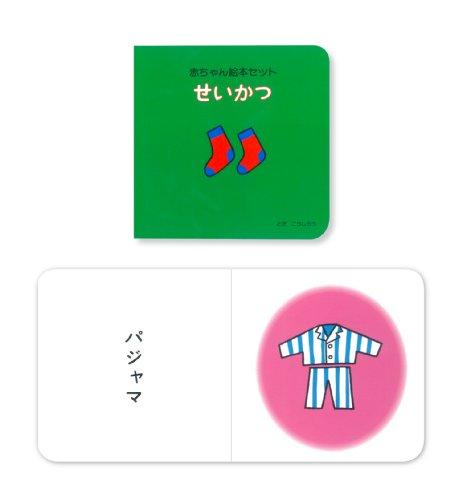 戸田デザイン研究室『赤ちゃん絵本セット』