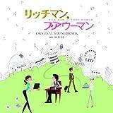 フジテレビ系月9ドラマ 「 リッチマン、プアウーマン 」 オリジナルサウンドトラック