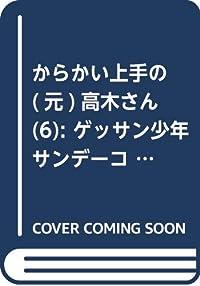 からかい上手の(元)高木さん (6) (ゲッサン少年サンデーコミックス)