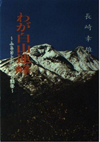 わが白山連峰―ふるさとの山々と渓谷