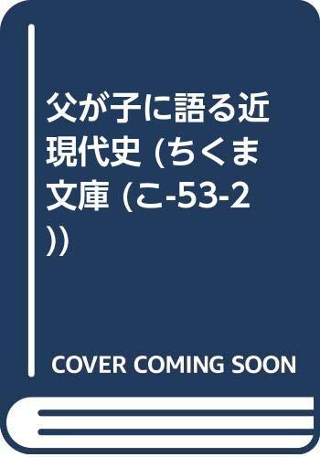 [画像:父が子に語る近現代史 (ちくま文庫 (こ-53-2))]