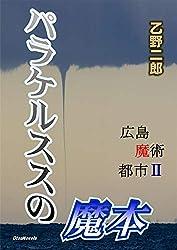 パラケルススの魔本 広島魔術都市シリーズ