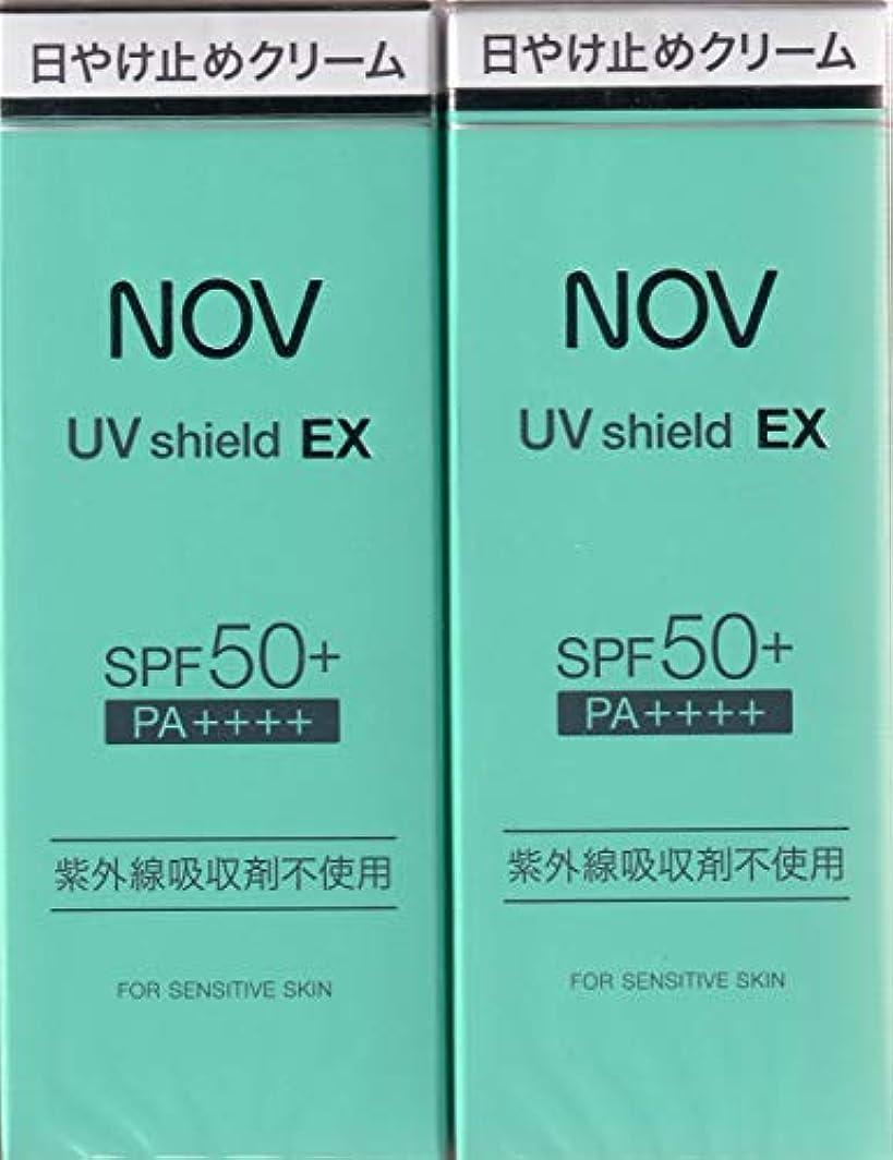 ホステスミュート支配するノブ UVシールドEX 30g?2本セット