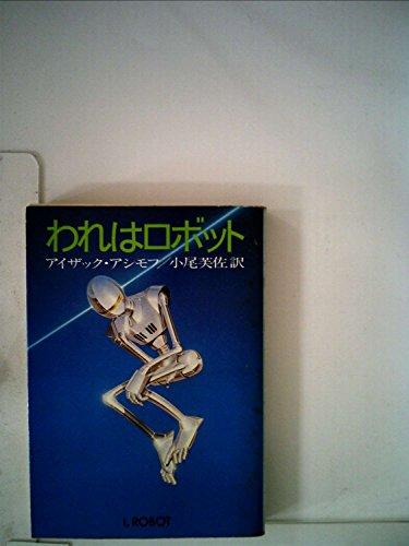 われはロボット (1983年) (ハヤカワ文庫―SF)の詳細を見る