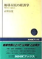 地球市民の経済学―現代をどう読むか (NHKブックス)