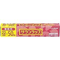 【業務用】サランラップ BOXタイプ 22cm×50m