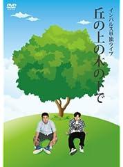 インパルス単独ライブ 丘の上の木の下で [DVD]