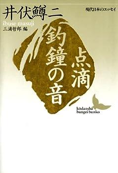点滴 釣鐘の音 現代日本のエッセイ (講談社文芸文庫)