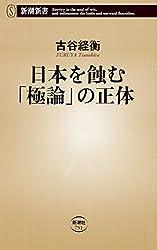 日本を蝕む「極論」の正体(新潮新書)