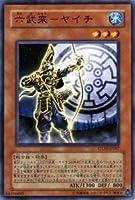 【遊戯王カード】 六武衆-ヤイチ STON-JP007-N