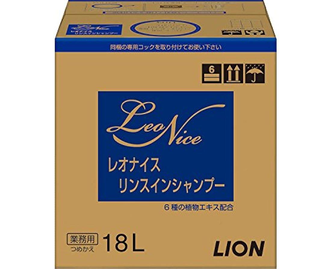 プロテスタントめんどり乱雑なレオナイスリンスインシャンプー 18L (ライオンハイジーン) (清拭小物)