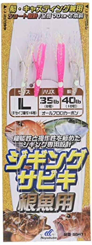 折る実現可能家禽ハヤブサ SS471 ジギングサビキ 根魚用
