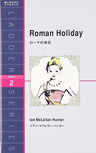 ローマの休日 Roman Holiday (ラダーシリーズ Level 2)の詳細を見る