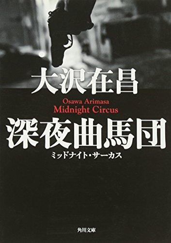 深夜曲馬団(ミッドナイト・サーカス) (角川文庫)の詳細を見る