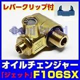 麓技研(FUMOTO) エコオイルチェンジャー ジェット M14-P1.5 F106SX