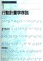行動計量学序説 (行動計量学シリーズ)