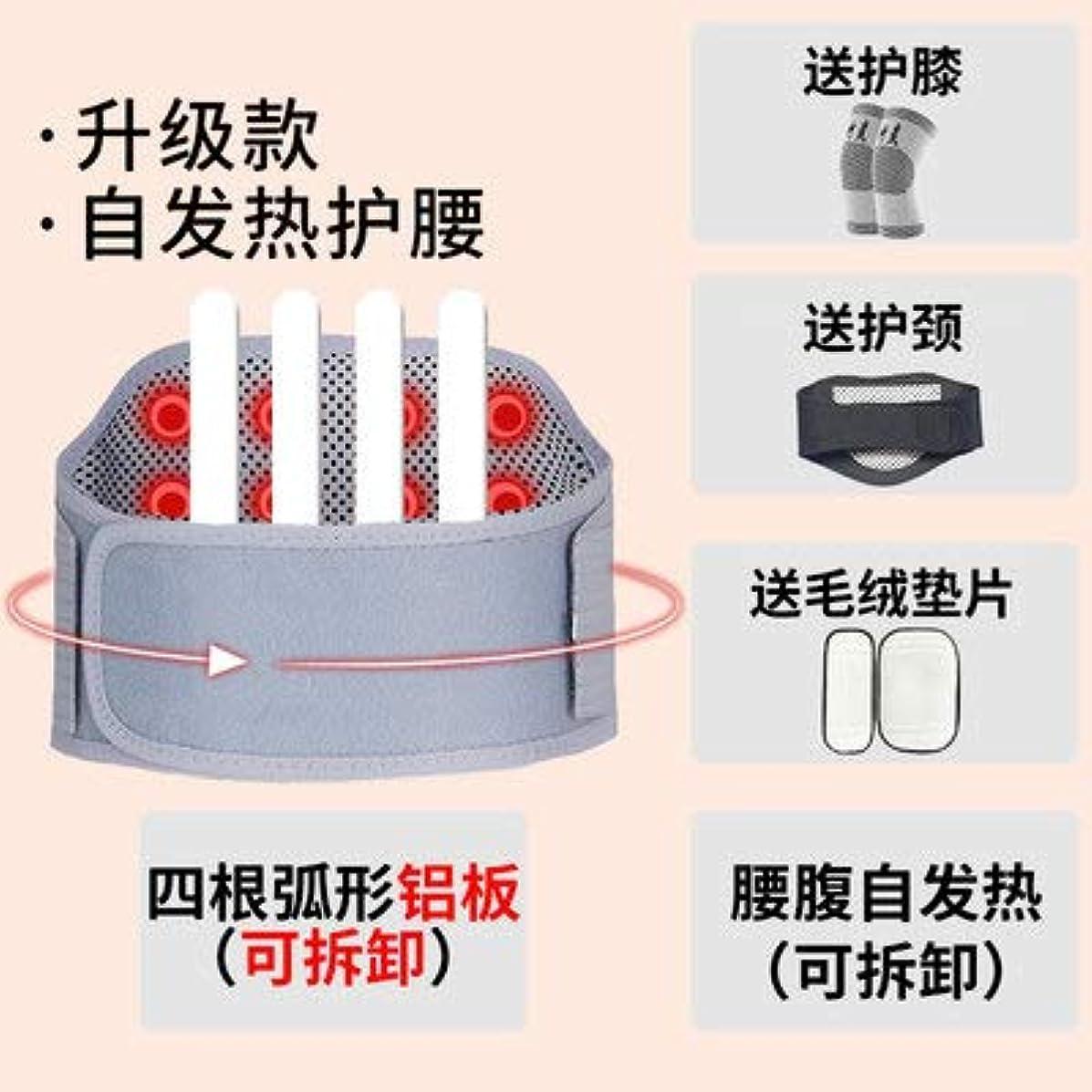 熱の磁力でベルトの腰の間の皿の損をして腰の椎皿を損して腰を突き出して腰を突き出して男女の保温防寒の腰の痛みの保健 [並行輸入品]