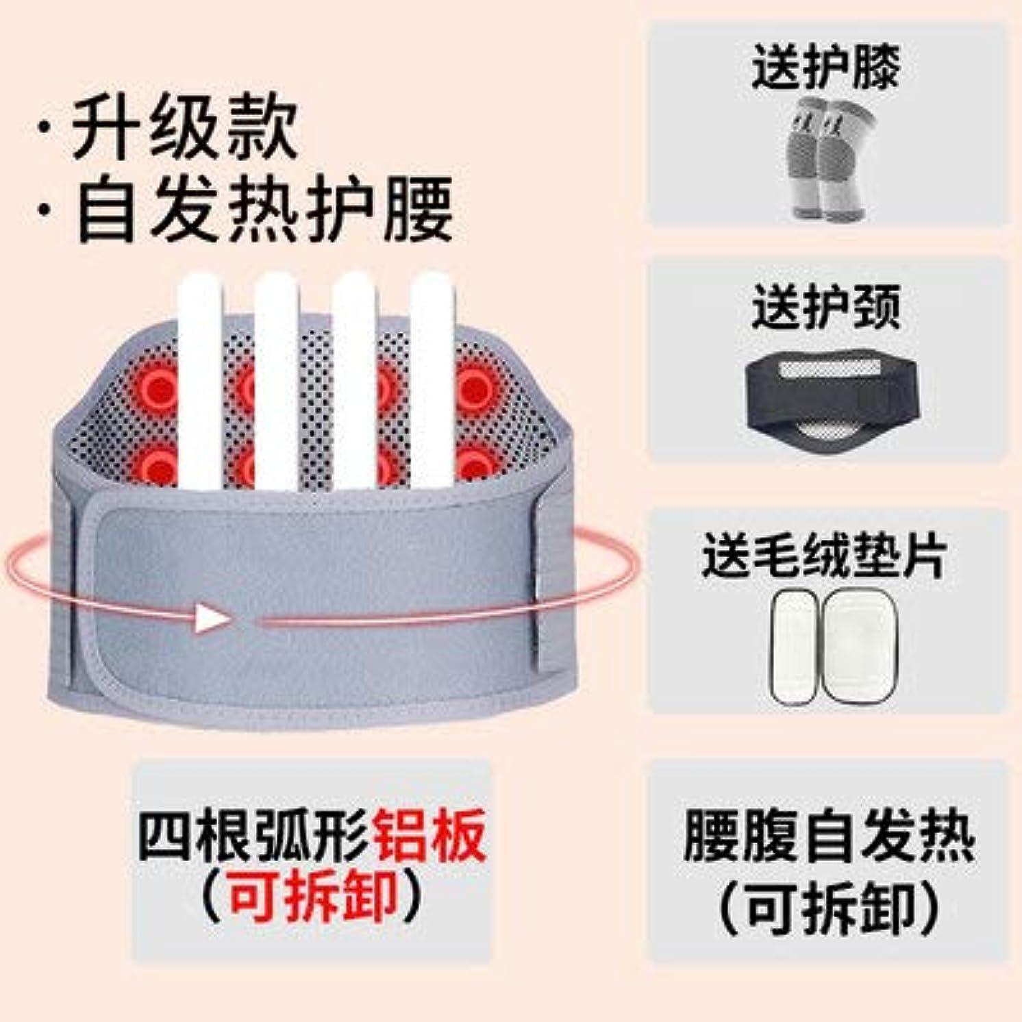特許のヒープ溶融熱の磁力でベルトの腰の間の皿の損をして腰の椎皿を損して腰を突き出して腰を突き出して男女の保温防寒の腰の痛みの保健 [並行輸入品]