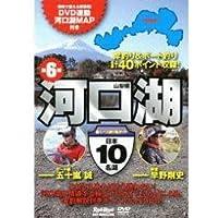 地球丸 ロッド&リール【日本10名湖 第6弾 河口湖 ~山梨県 】