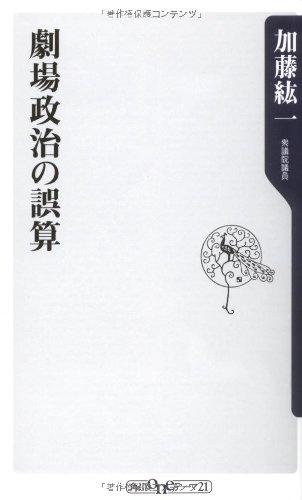 劇場政治の誤算 (角川oneテーマ21)の詳細を見る