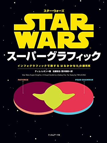 スター・ウォーズ スーパーグラフィック ―インフォグラフィックで旅する はるかかなたの銀河系―