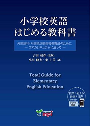 小学校英語 はじめる教科書 外国語科・外国語活動指導者養成のために ― コアカリキュラムに沿って ―