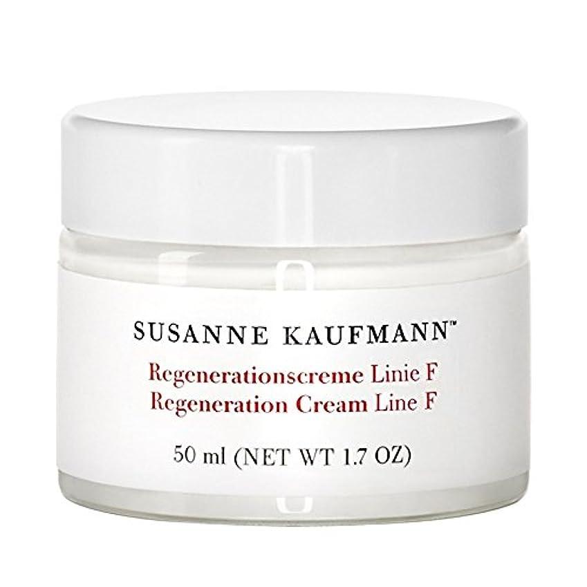 頻繁に講義寝具スザンヌカウフマン再生クリームラインの50ミリリットル x4 - Susanne Kaufmann Regeneration Cream Line F 50ml (Pack of 4) [並行輸入品]