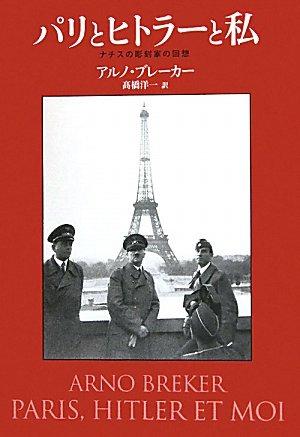 パリとヒトラーと私 - ナチスの彫刻家の回想の詳細を見る
