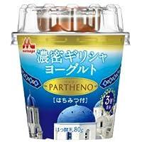 濃密ギリシャヨーグルトPARTHENOパルテノ(はちみつ)1ケース12個入