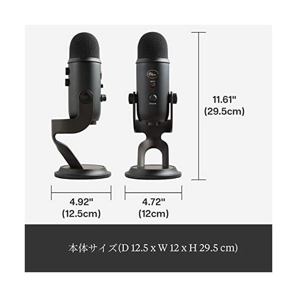 Blue Microphones Yeti ...の紹介画像10