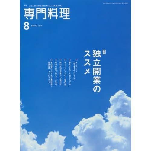月刊専門料理 2017年 08 月号 [雑誌]